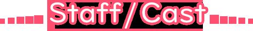 STAFF/CAST