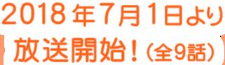 2018年7月1日より放送開始(全9話)